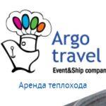 Арго Тревел